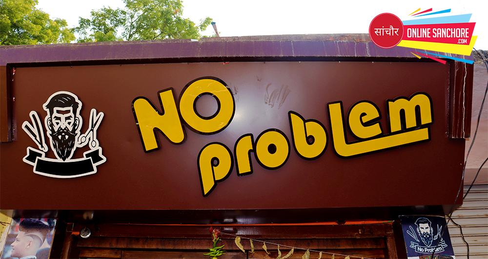 No Problem Shop Sanchore