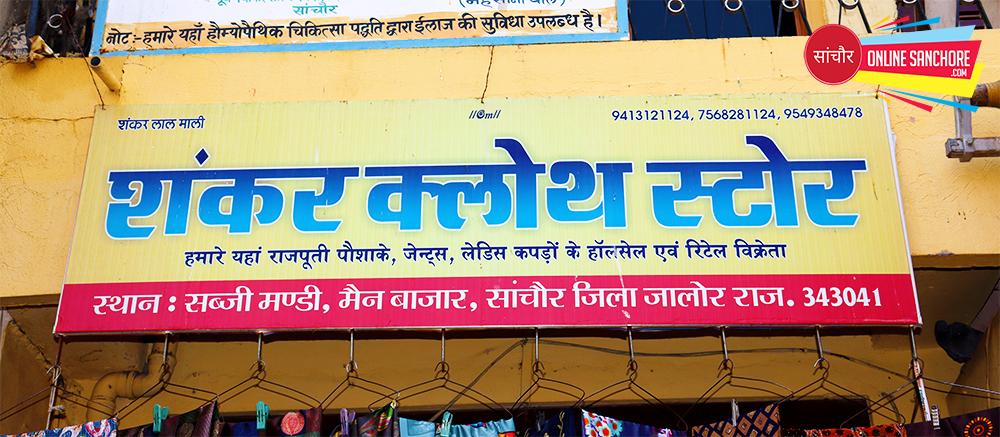 Shankar Cloth Store Sanchore