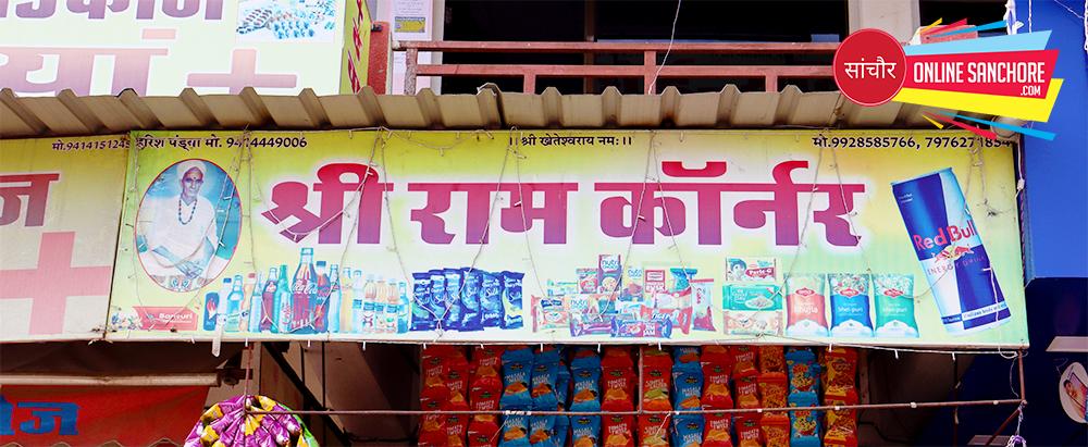 Shree Ram Corner Sanchore