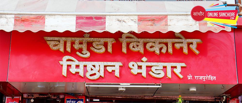 Chamunda Bikaner Mishthan Bhandar Sanchore