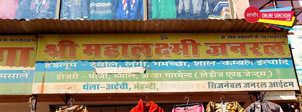 Shree Mahalaxmi General Store Sanchore