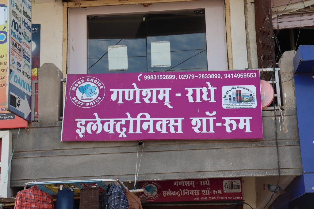 Ganesham Electronics Sanchore