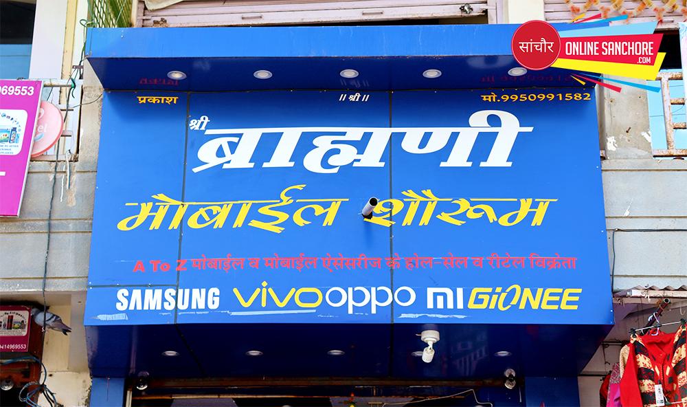 Shree Brahmani Mobile Showroom Sanchore