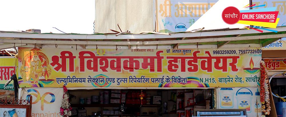 Shree Vishwakarma Hardware Sanchore