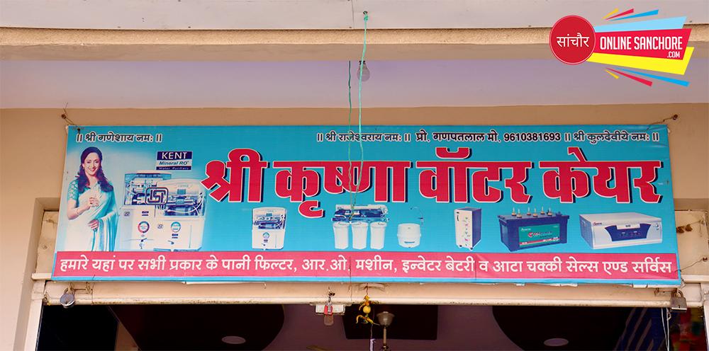 Shree Krishna Water Care Sanchore