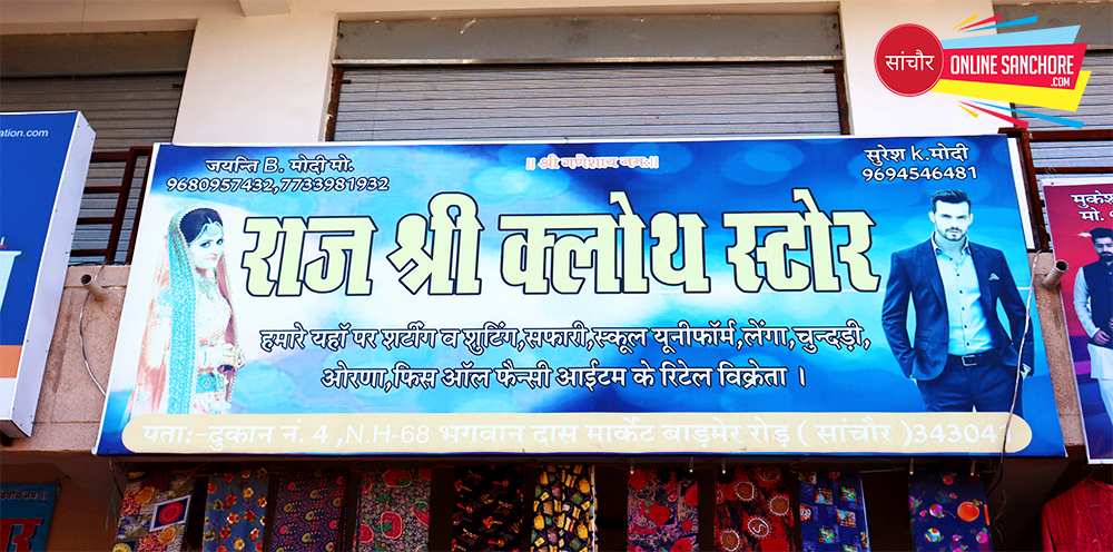 Rajshree Cloth Store Sanchore