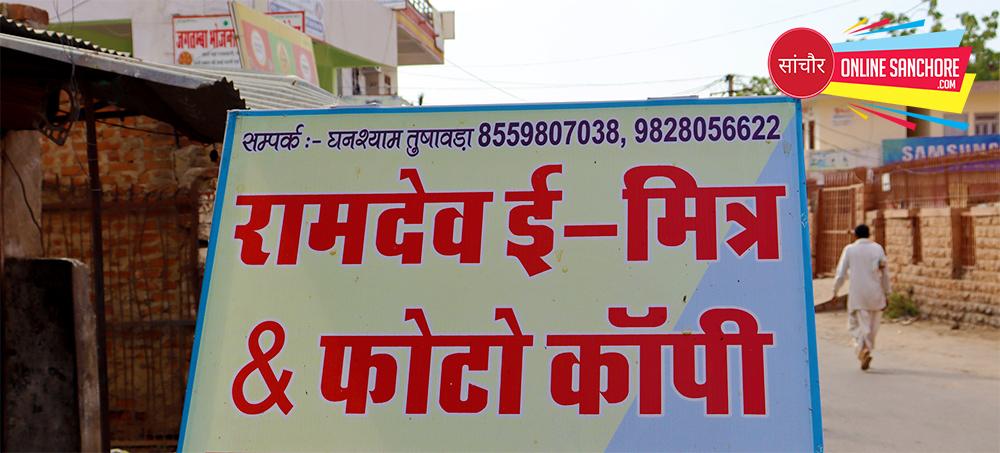 Ramdev emitra And Photo Copy Sanchore