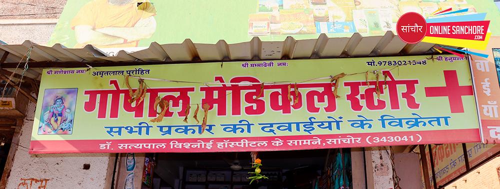 Gopal Medical Store Sanchore