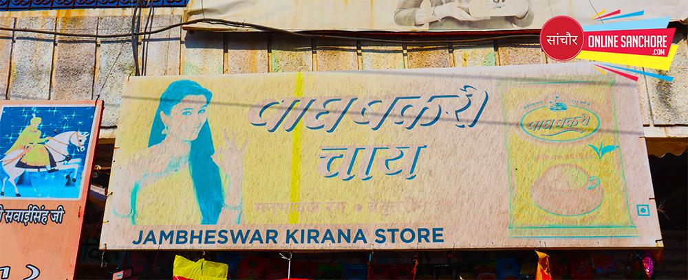 Jambheshwar Kirana Store Sanchore