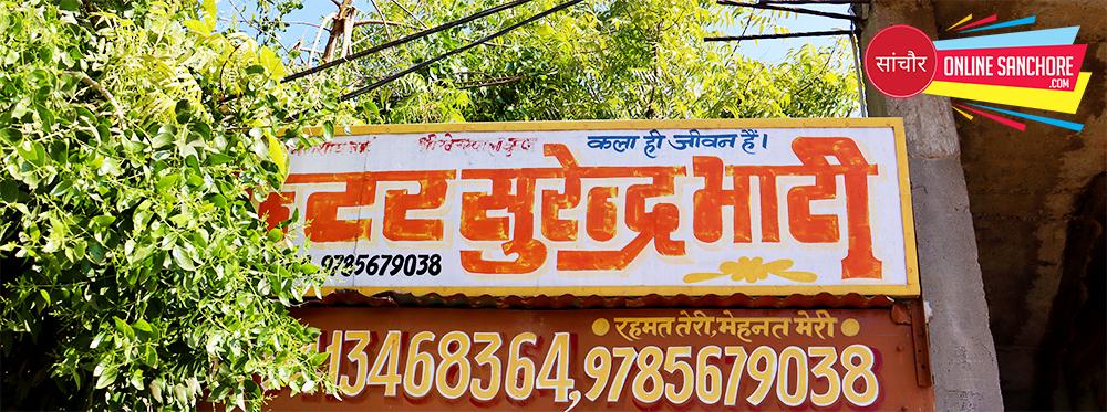 Painter Surender Bhati Shop Sanchore