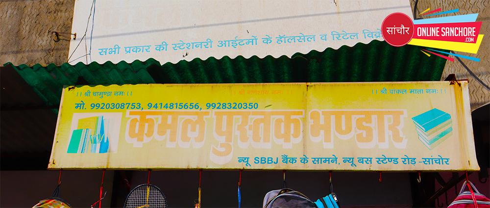 Kamal Pustak Bhandar Sanchore