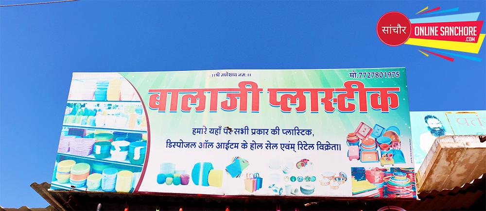Balaji Plastic Shop Sanchore