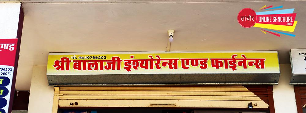 Shree Balaji Insurance And Finance Service Sanchore