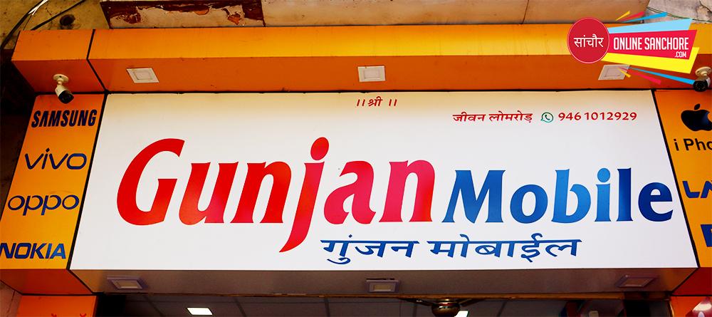 Gunjan Mobile Shop Sanchore