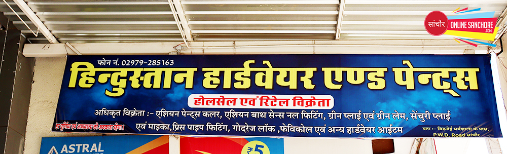 Hindustan Hardware And Paints Sanchore