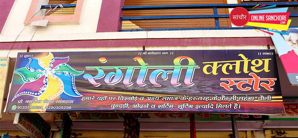 Rangoli Cloth Store Sanchore