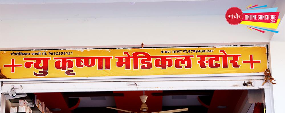 New Krishna Medical Store Sanchore