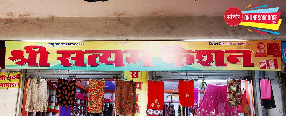 Shree Satyam Fashion Sanchore
