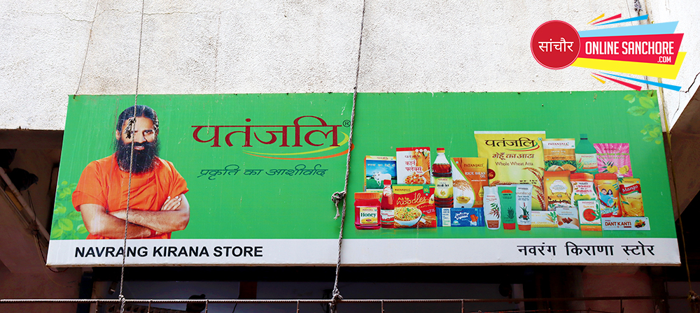 Navrang Kirana Store Sanchore