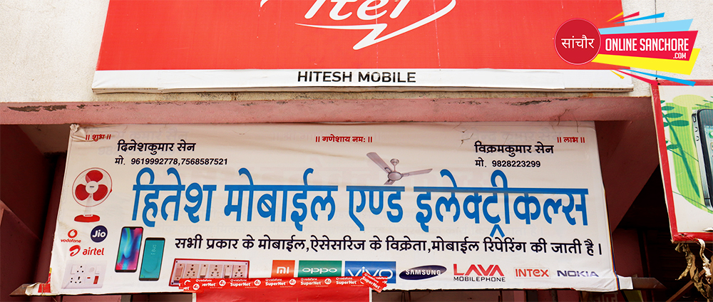 Hitesh Mobile And Electricals Sanchore