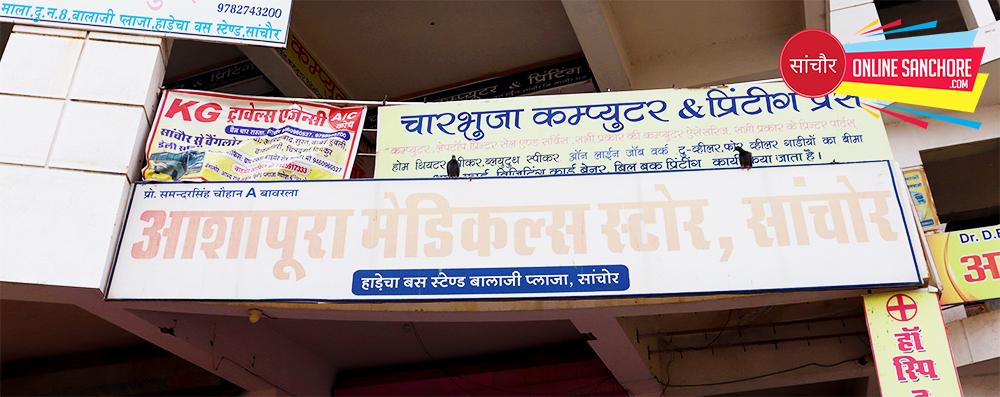 Ashapura Medical Store Sanchore