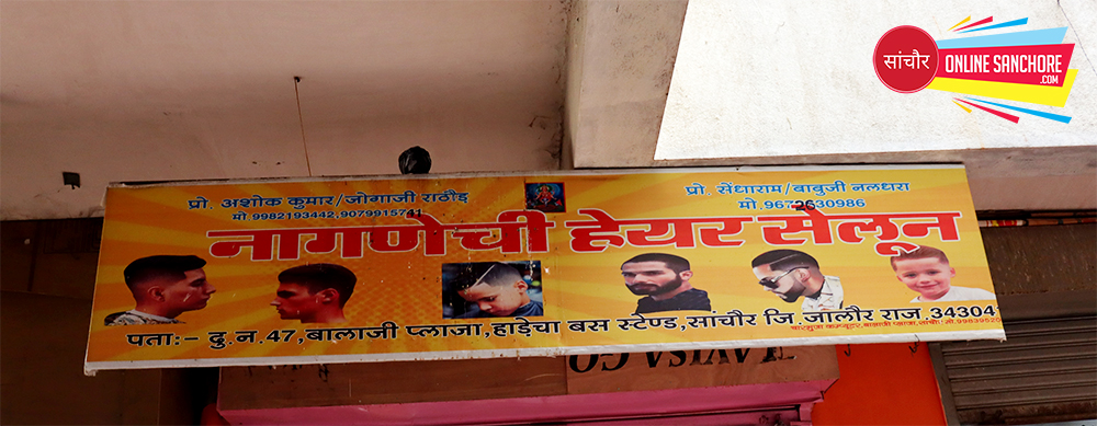 Nagnechi Hair Salon Sanchore