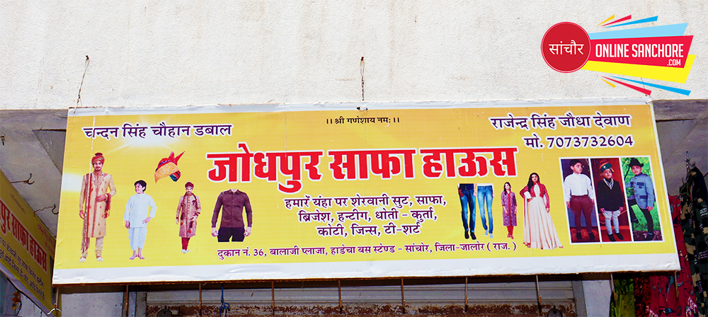 Jodhpur Safa House Sanchore