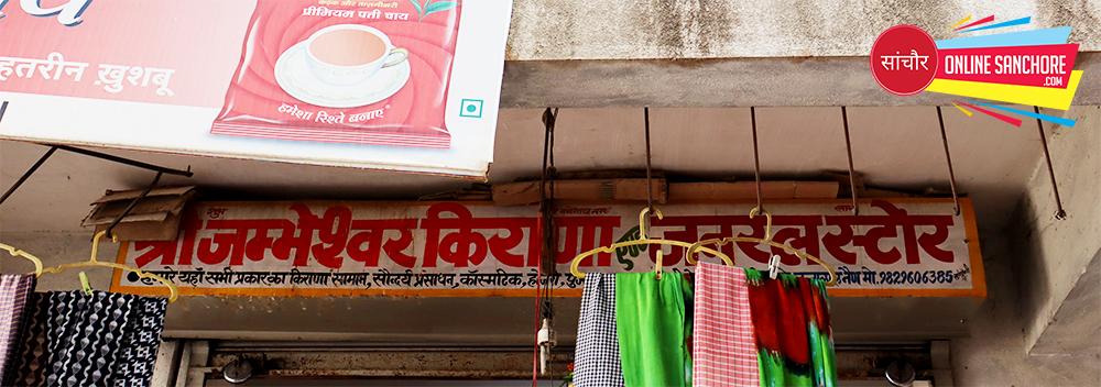 Jambheshwar Kirana And General Store Sanchore