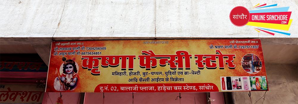 Krishna Fancy Store Sanchore