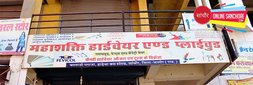 Maha Shakti Hardware And Plywood Sanchore