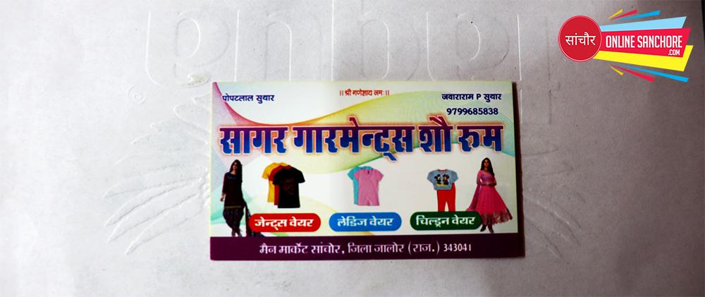 Sagar Garments Showroom Sanchore
