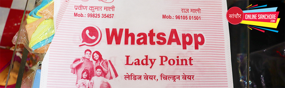 Whatsapp Lady Point Sanchore