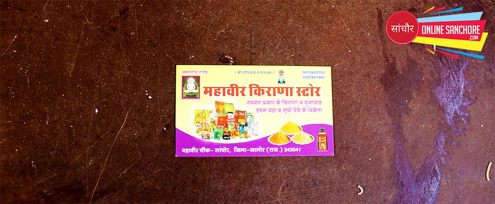Mahavir Kirana Store Sanchore