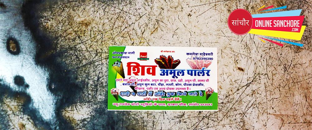 Shiv Amul Parlour Sanchore