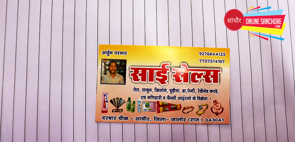 Sai Bangles Shop Sanchore