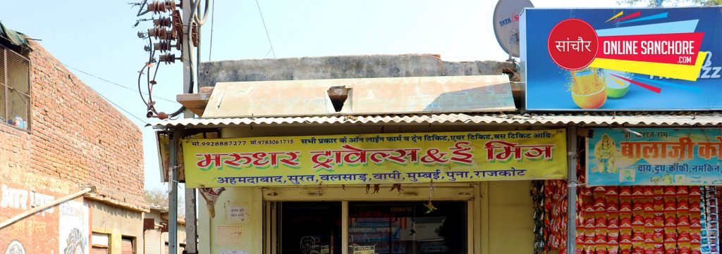 Marudhar Travels Agency Sanchore