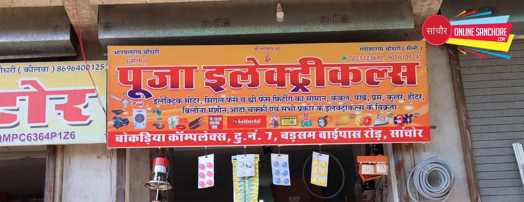 Puja Electricals Shop Sanchore