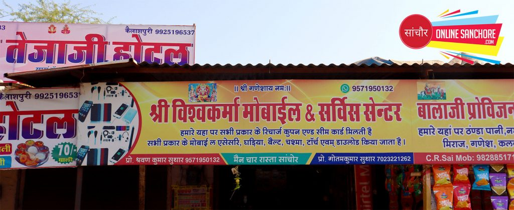 Shree Vishwakarma Mobile And Service Center Sanchore