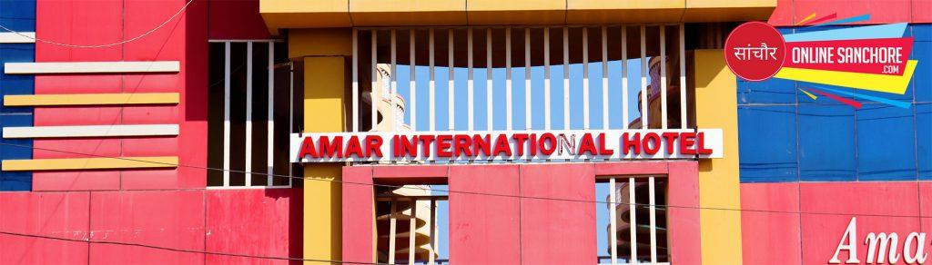 Amar International Hotel Sanchore