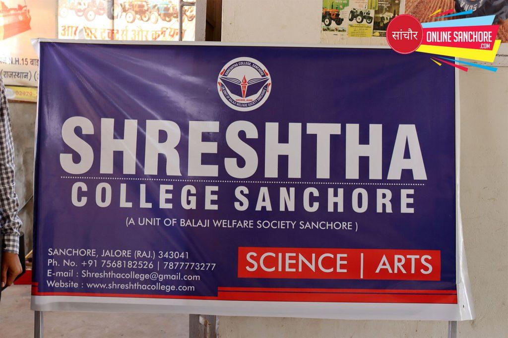 Shreshtha college Sanchore