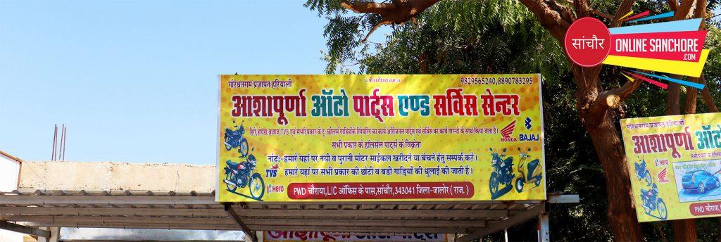 Ashapurna Auto Parts And Service Center Sanchore