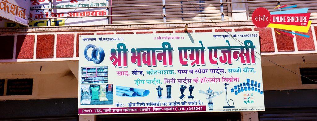 Bhavani Agro Agency Sanchore