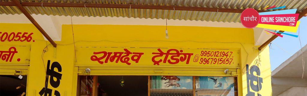 Ramdev Trading Sanchore