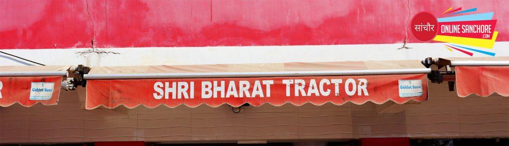 Shri Bharat Tractors Sanchore